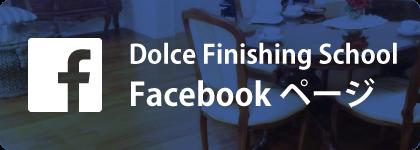 ドルチェフィニッシングスクールFacebookページ