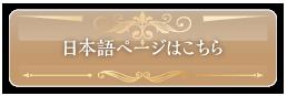 日本語ページはこちら