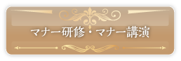 マナー研修・マナー講演